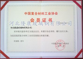 7中国复合材料工业协会会员证书0.jpg
